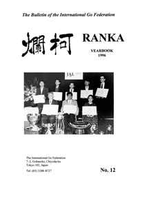 RANKA_YEARBOOK_1996.png